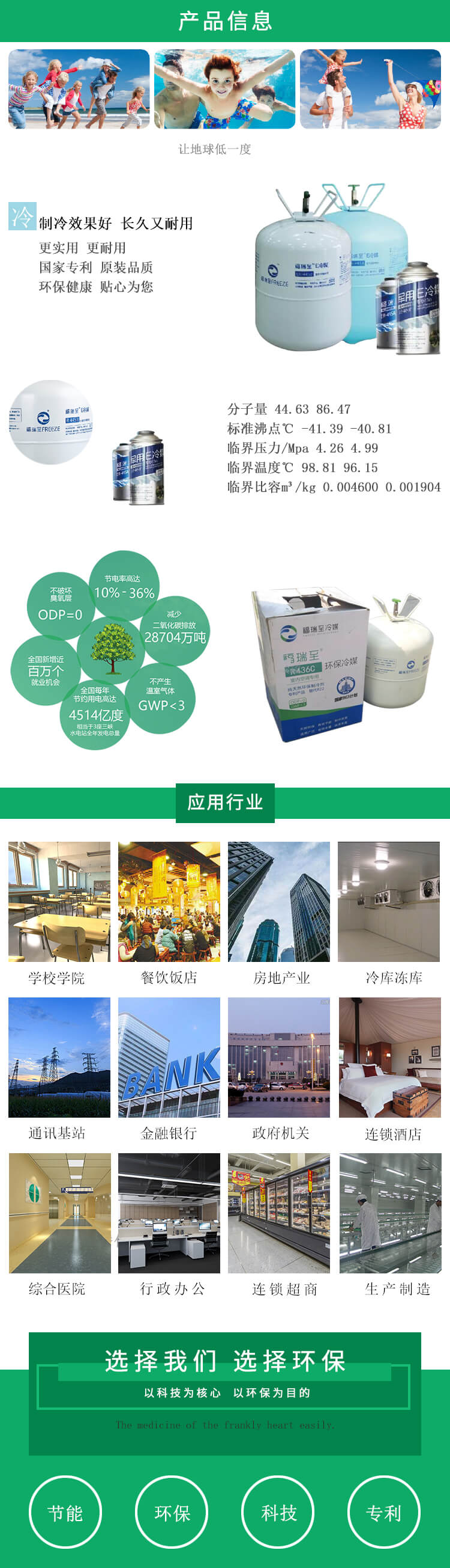 碳氢节能制冷剂生产厂家