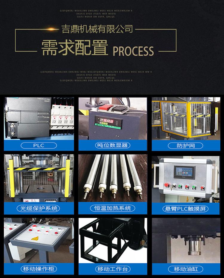 框架液壓機