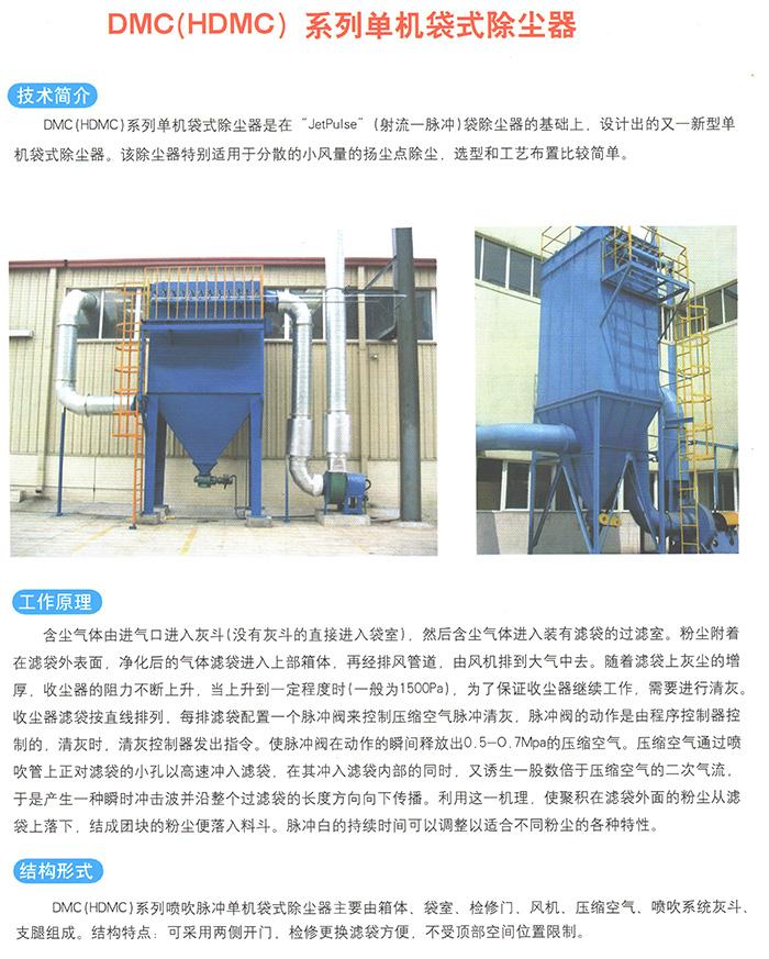 DMC(HDMC)系列单机袋式除尘器