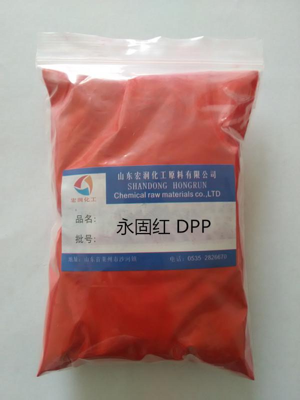 DPP颜料