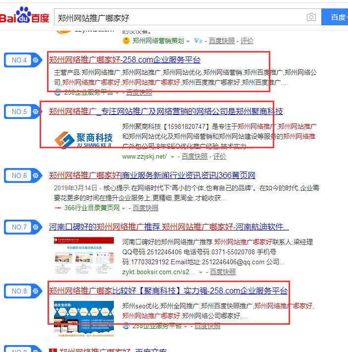 郑州网络营销哪家好
