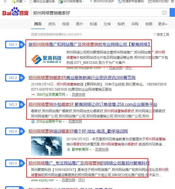 郑州网络推广用哪个公司