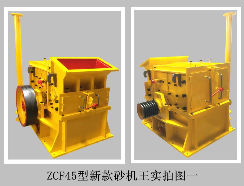 ZCF45型新款砂机王
