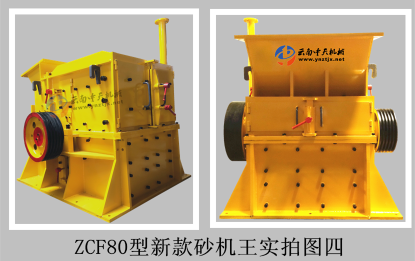 ZCF80型新款砂机王