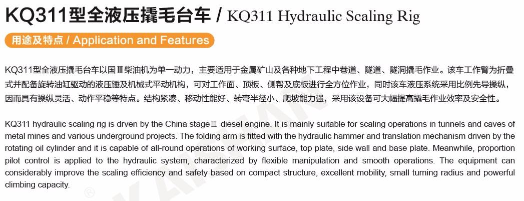 KQ311型全液压撬毛台车