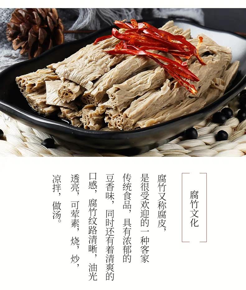 Black bean curd bamboo