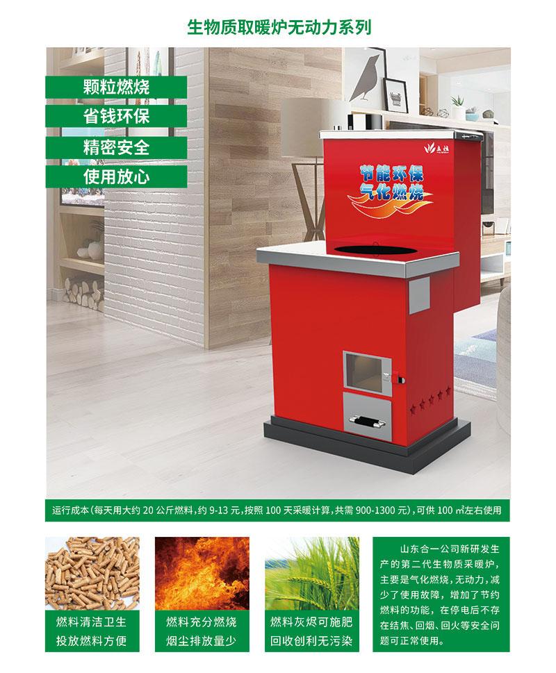 生物质燃料炉