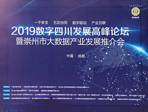 2019数字四川发展高峰论坛