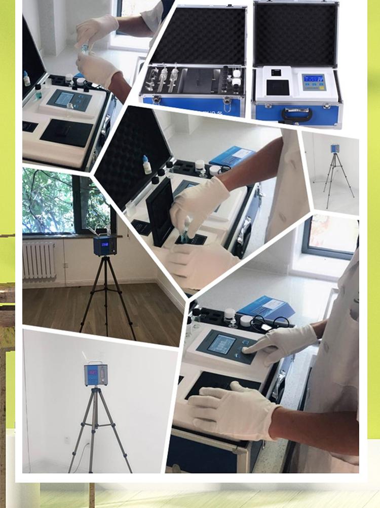 室内甲醛气体检测