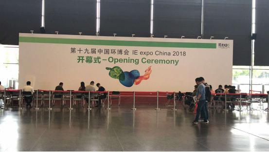 中國環博會
