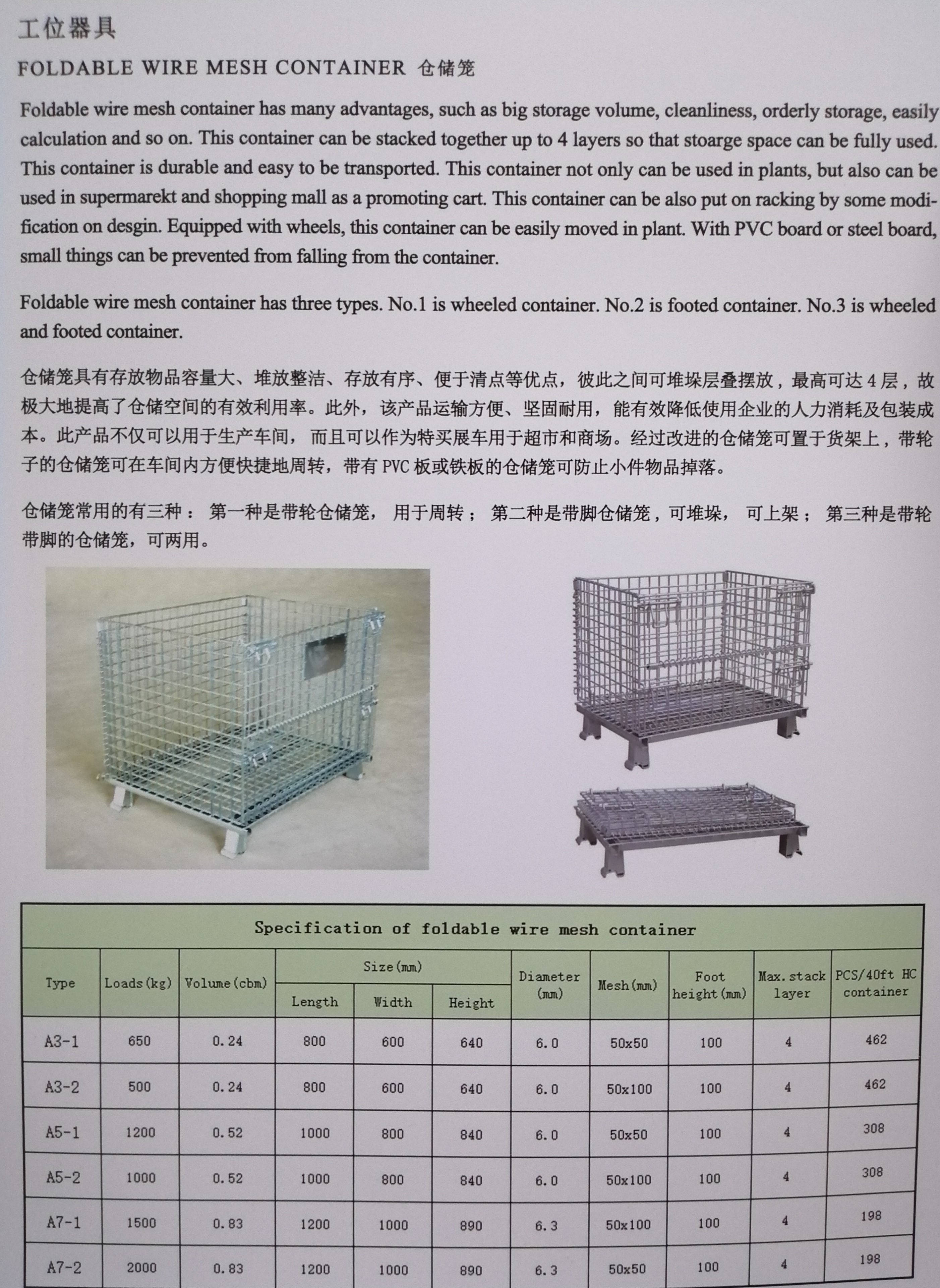 工位器具-仓储笼