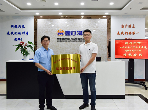四川農業大學機電學院