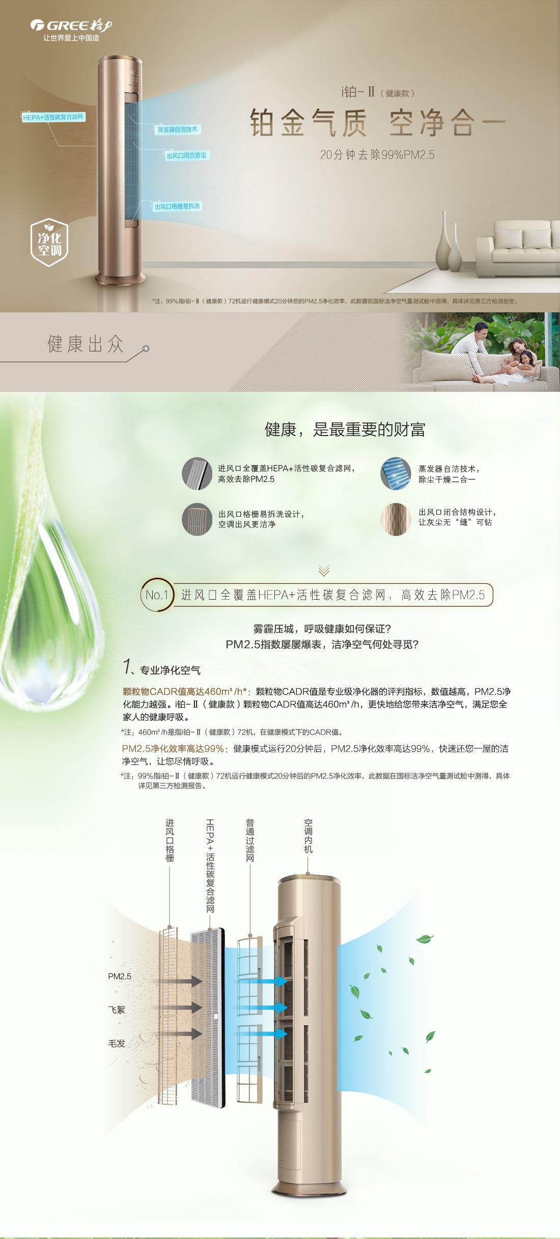 华天家用空调i铂-Ⅱ健康款