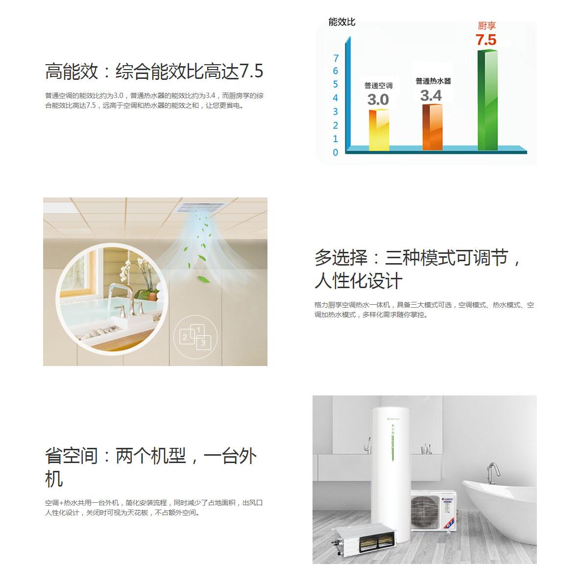 华天格力厨享厨房空调热水器