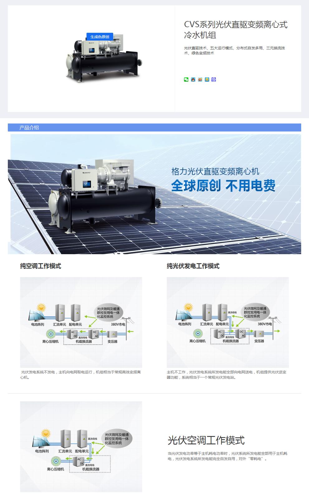 华天CVS系列光伏直驱变频离心式冷水机组