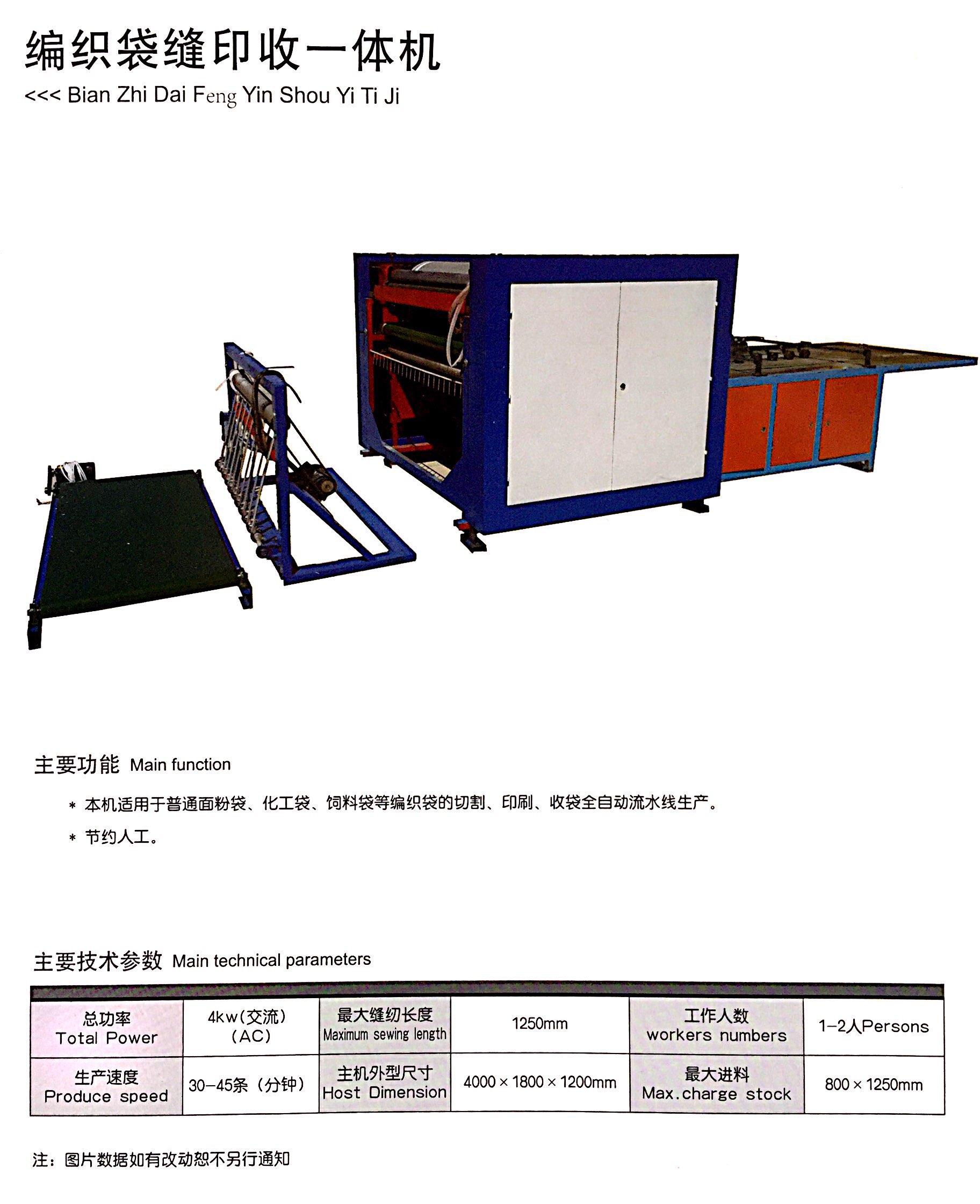 编织袋缝印收一体机