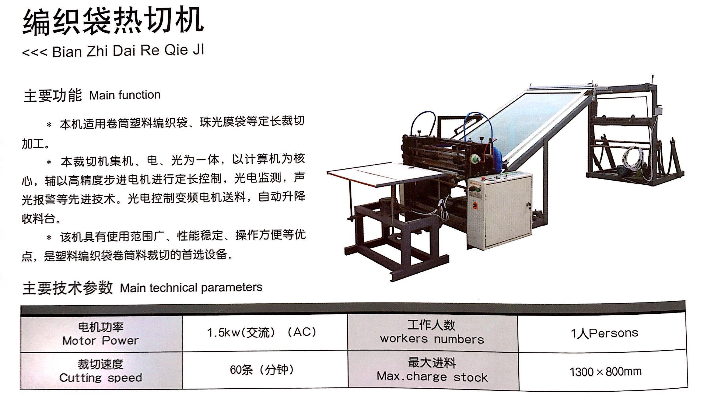 编织袋热切机