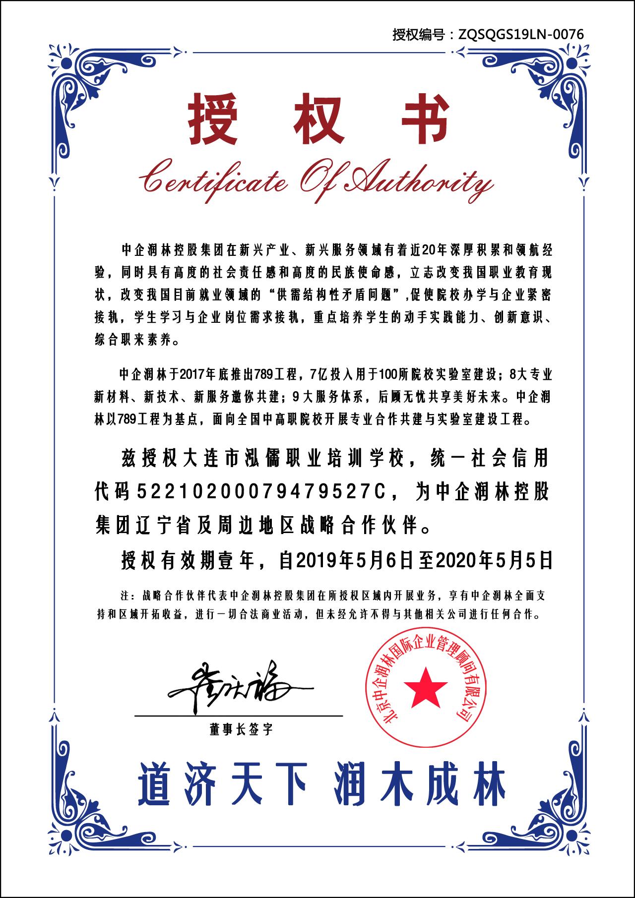 中企润林控股集团