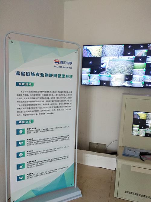 广汉市垦丰果蔬种植专业合作社农业物联网应用系统