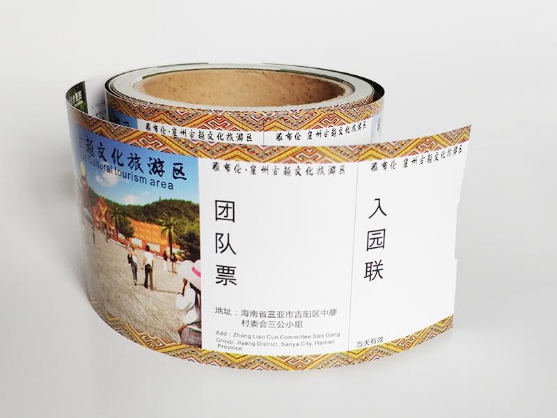 旅游區門票印刷