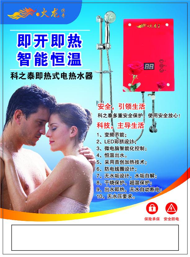 即热式电热水器和储水式电热水器到底哪个好呢?我家买错就后悔了