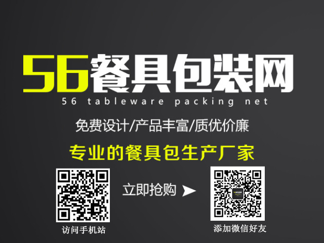 56餐具包装网手机站+微信.jpg