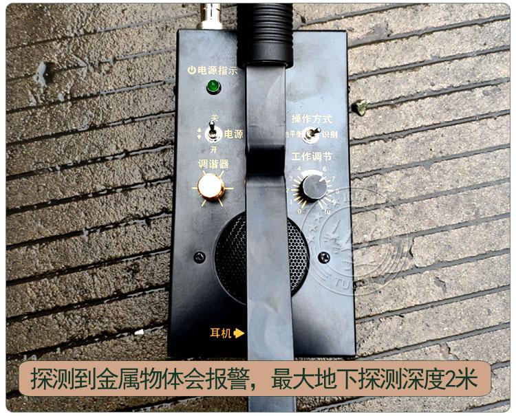 探雷器模型