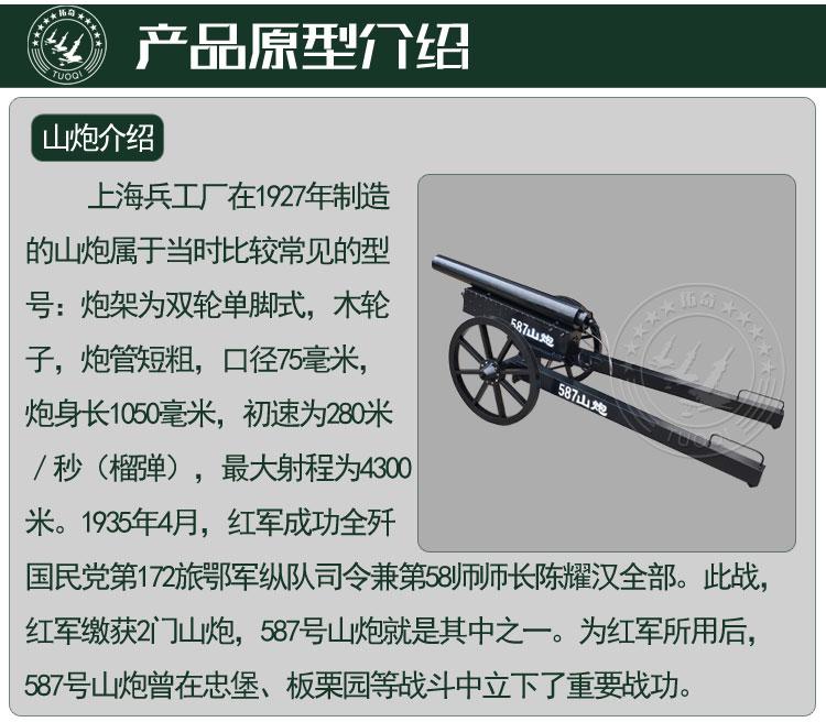 587山炮