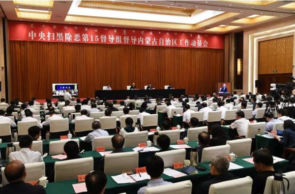 中央掃黑除惡第15督導組督導 內蒙古自治區工作動員會在呼和浩特召開
