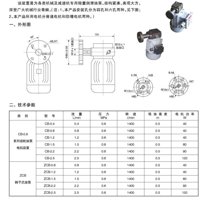 CB-2.2减速机防爆润滑泵