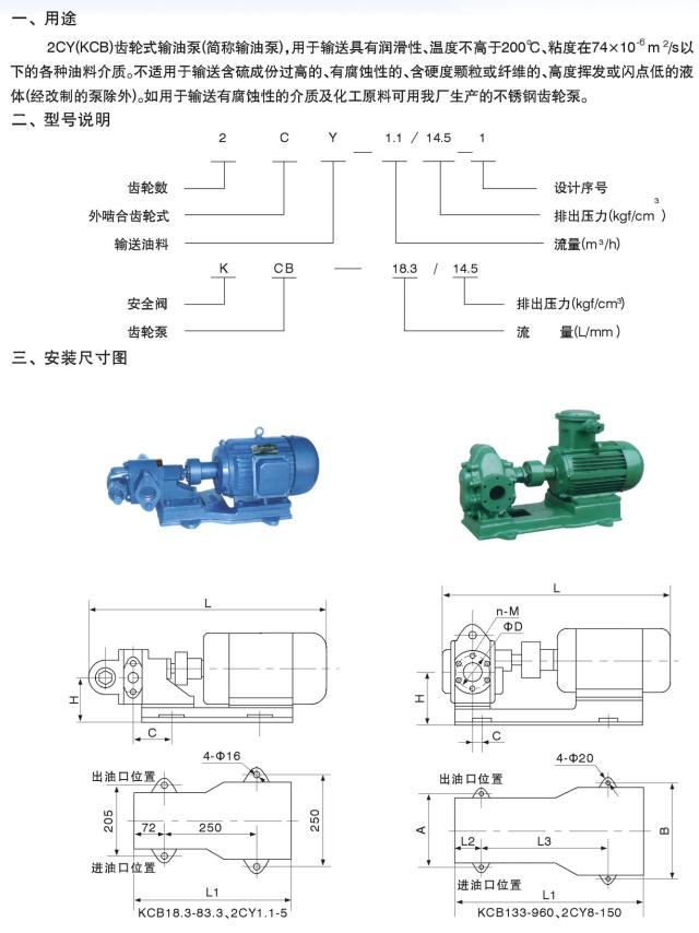 2CY油泵电机组