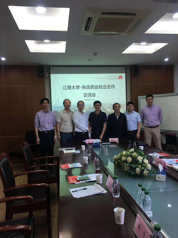 山东朱氏永利皇宫app有几个与江南大学校企合作交流会