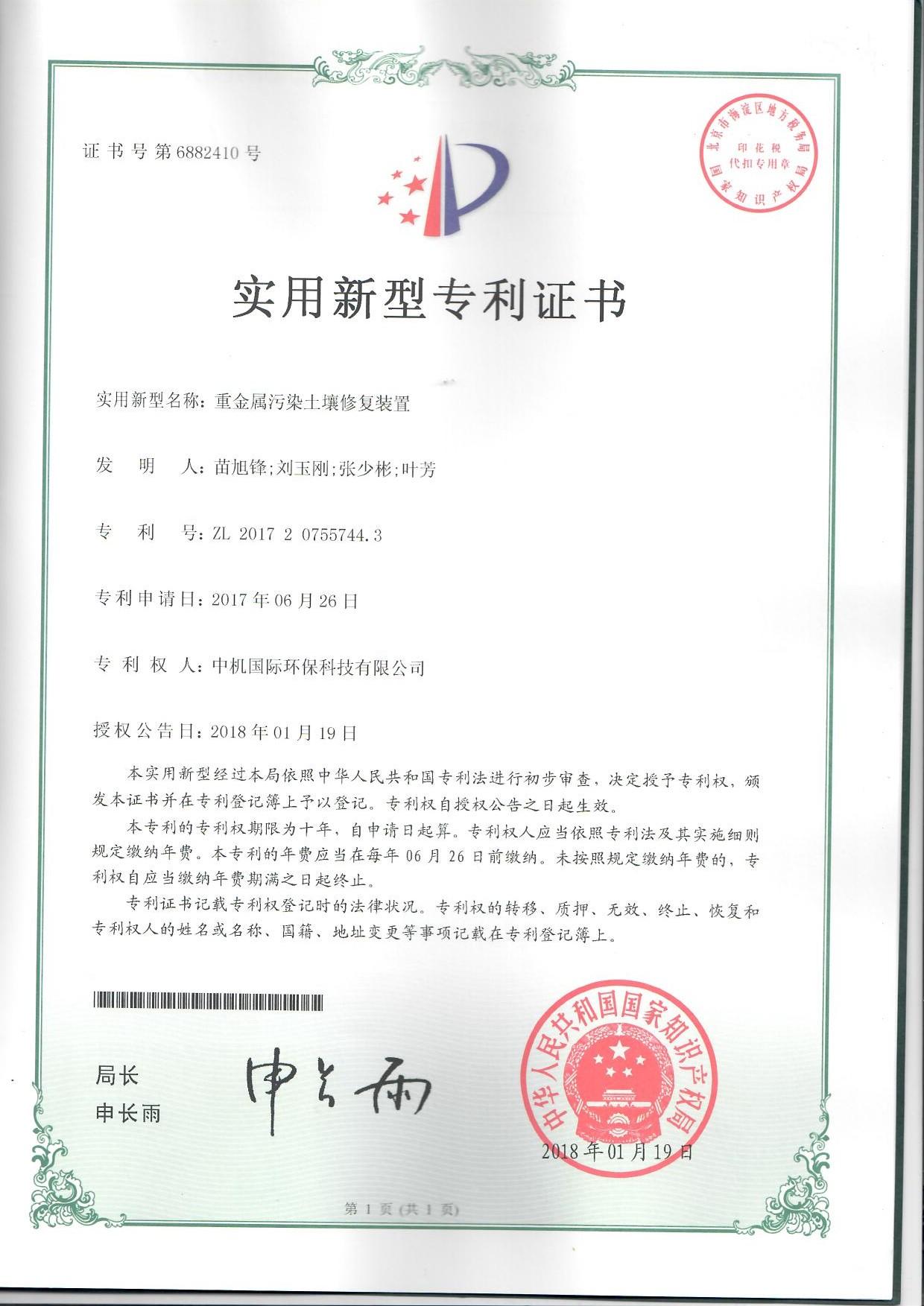 2017专利