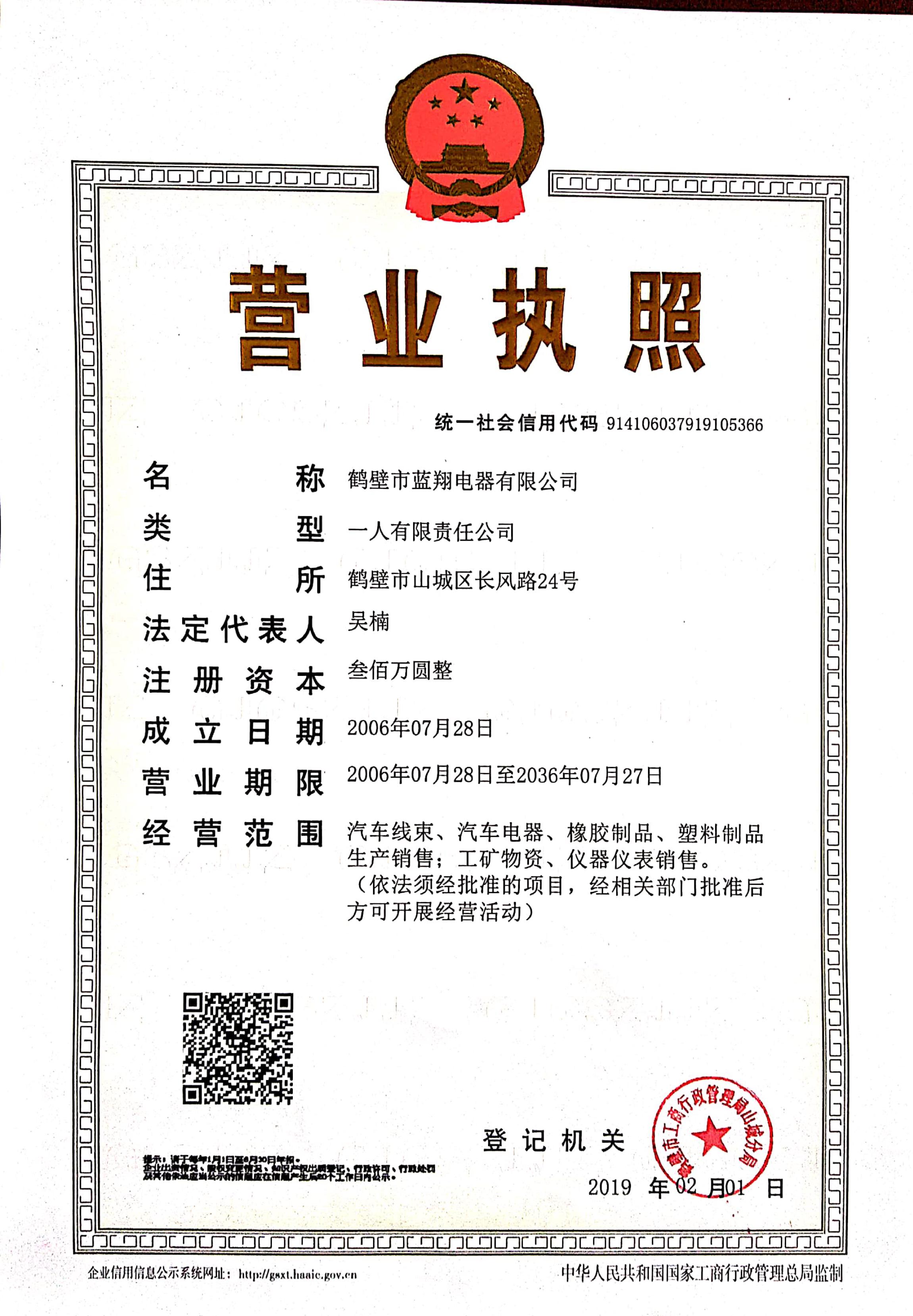 證書營業執照