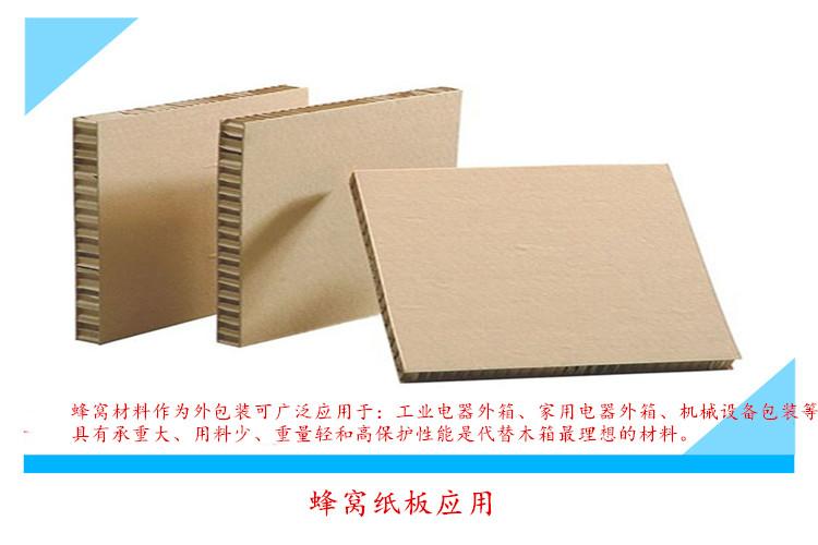 出口包裝蜂窩紙板
