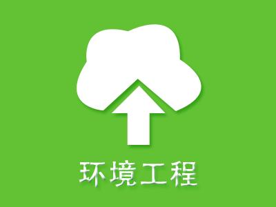 青海环境工程公司