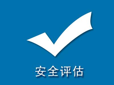 青海安全评估公司