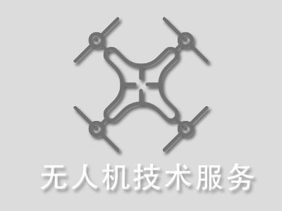 青海无人机公司