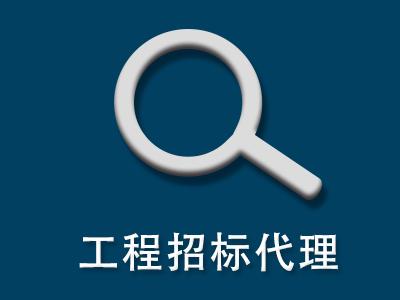 青海工程造价