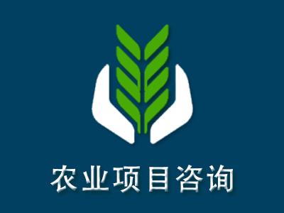 青海农业项目咨询公司