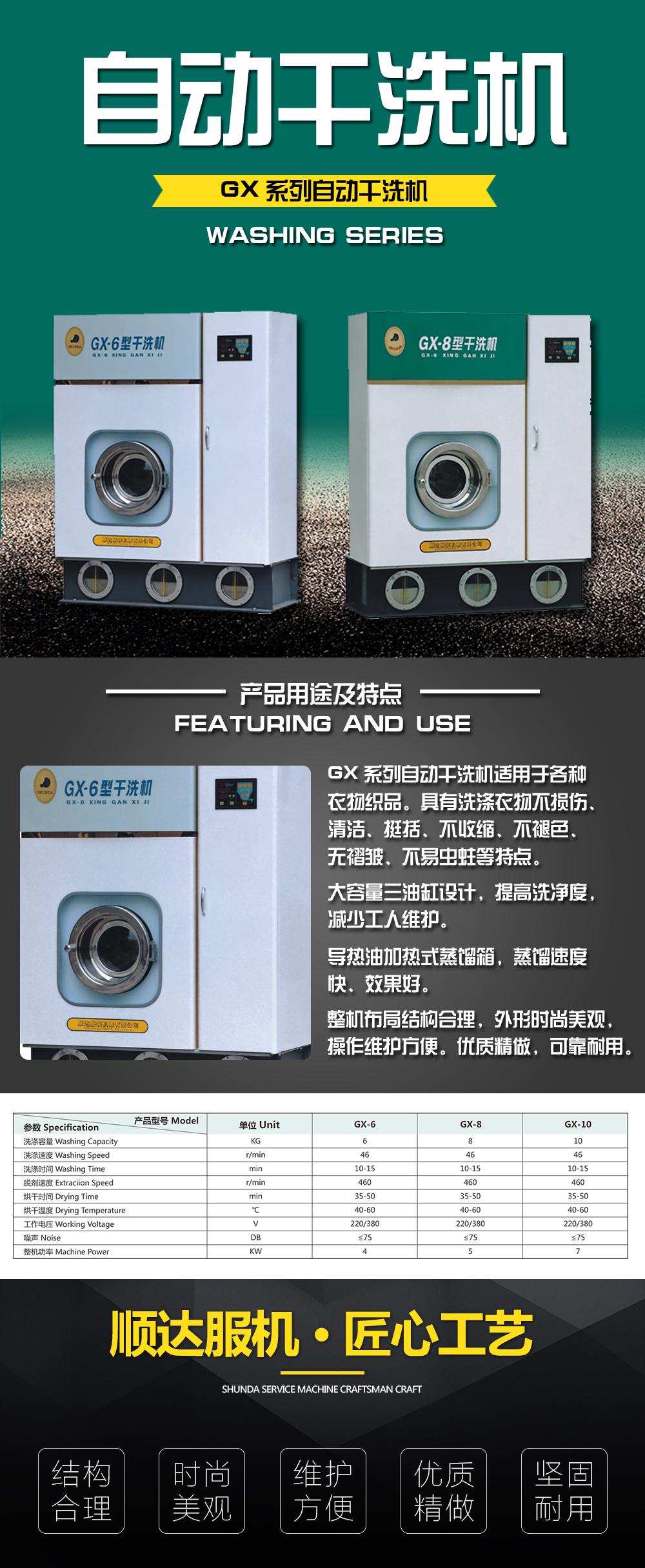 gx-6型干洗机