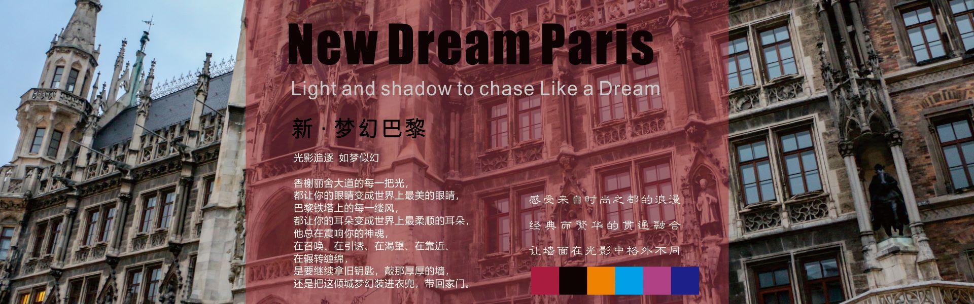 新 · 梦幻巴黎系列产品