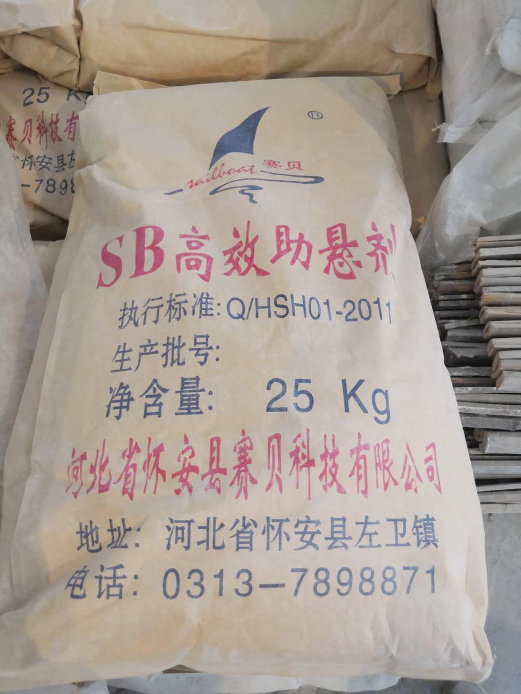 河北省懷安縣賽貝科技有限公司