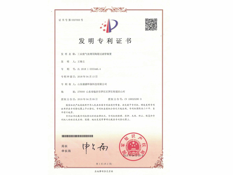 陶瓷过滤器装置专利