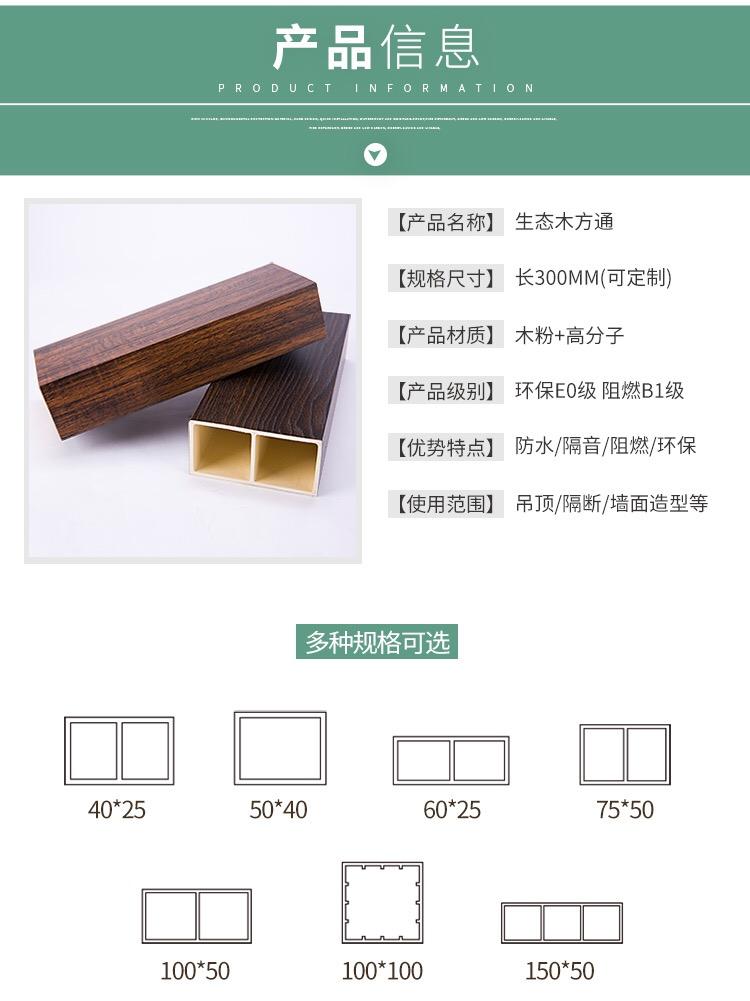 竹木纤维木塑吸音板厂家