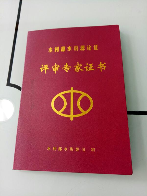 青海水资源论证