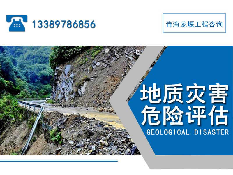 青海地質災害危險評估