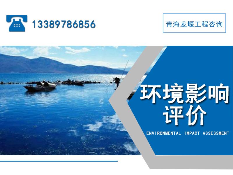 青海环境影响评价