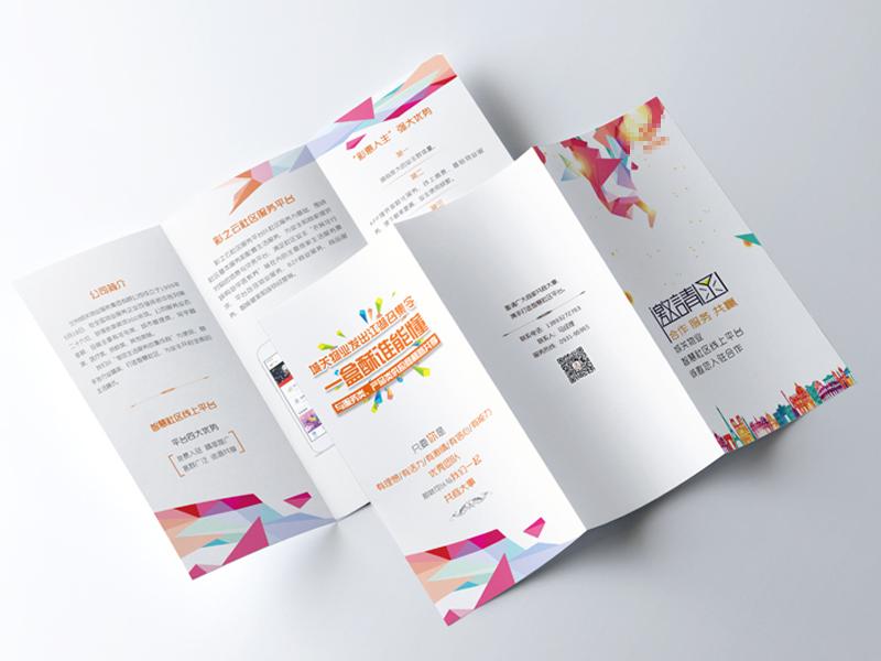 兰州折页设计