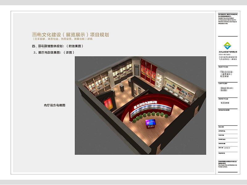 兰州展厅设计